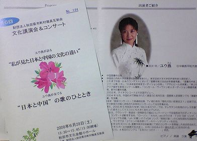 日中親善平和大使・ユウ燕さん_f0081443_22192987.jpg