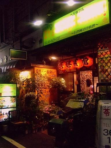 6月28日(土)夜 錦糸町「イッツベジタブル 苓々菜館(りんりんさいかん)」_b0127948_22214157.jpg