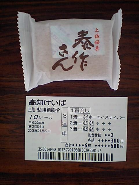 2008年6月29日(日) 高知競馬 10R 極暑特別 レース_a0077663_19585773.jpg