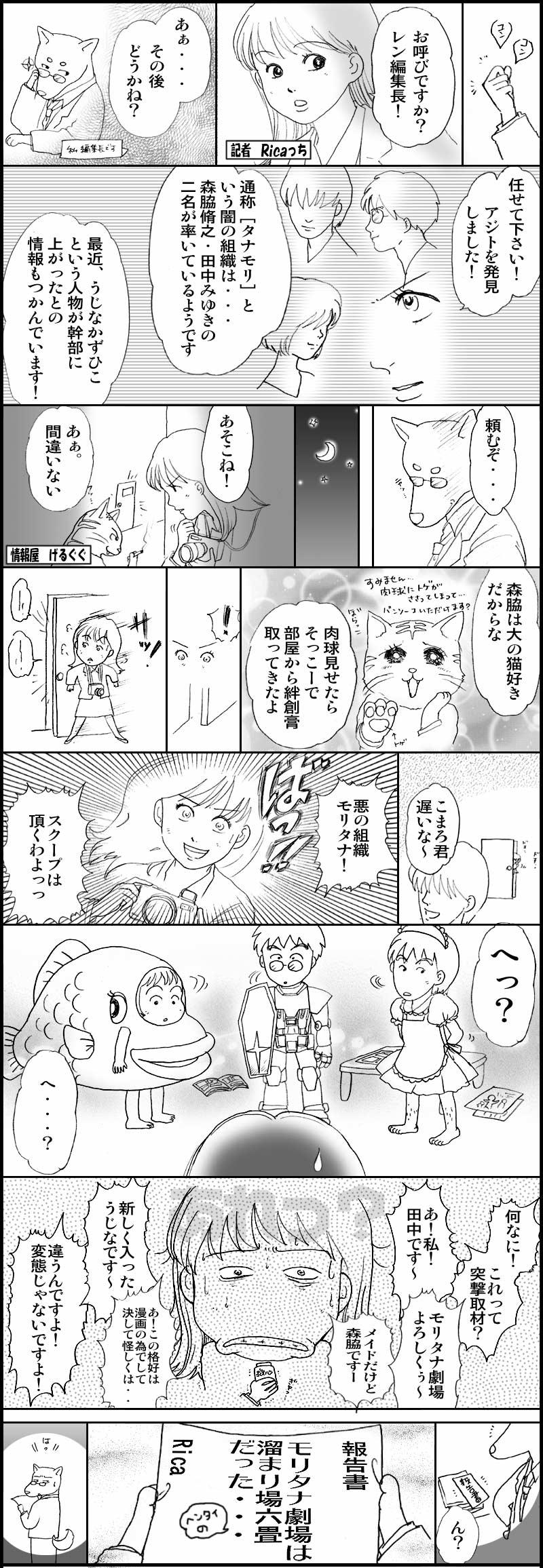 モリタナ劇場『つながってマンガな』第6回〜Ricaっち記者、現るっ!〜_f0119369_22545675.jpg