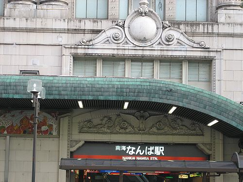 南海ビルディング(高島屋大阪店+南海電気鉄道難波駅)_f0139570_22525790.jpg