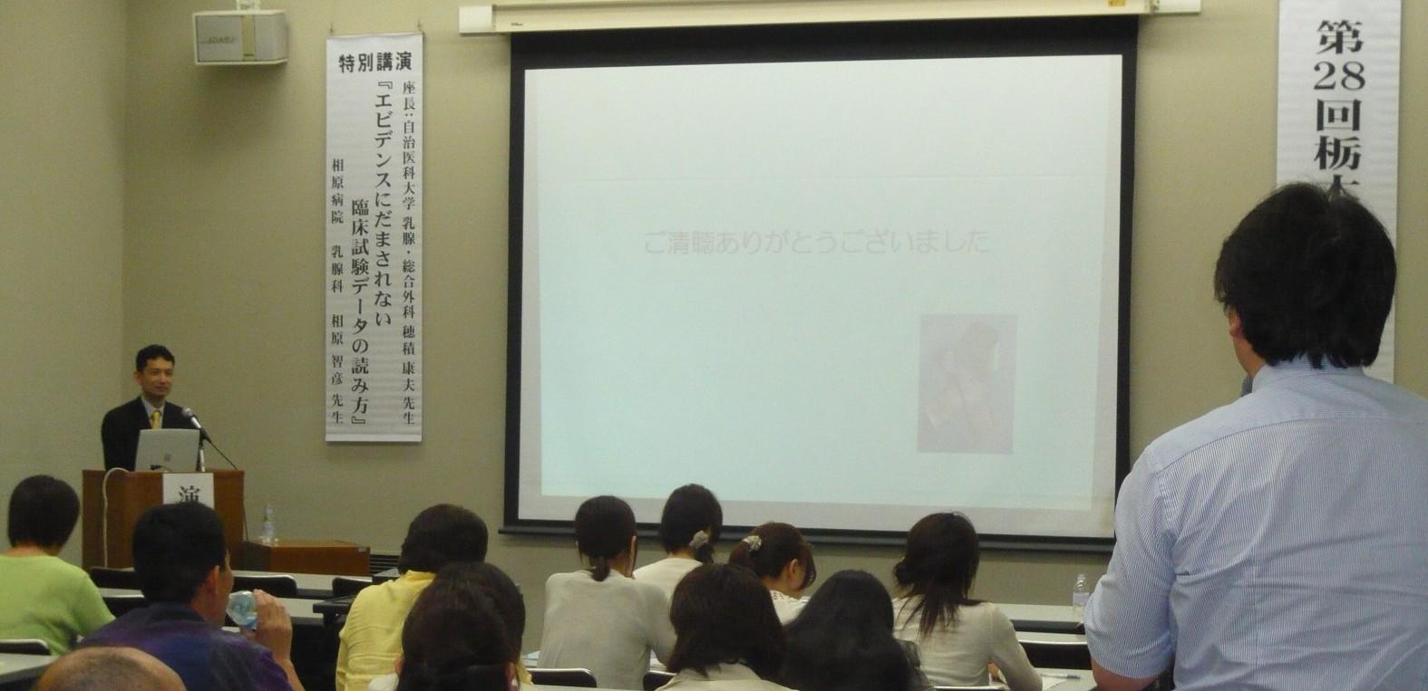 栃木県乳腺研究会で講演してきました_f0123083_23385185.jpg
