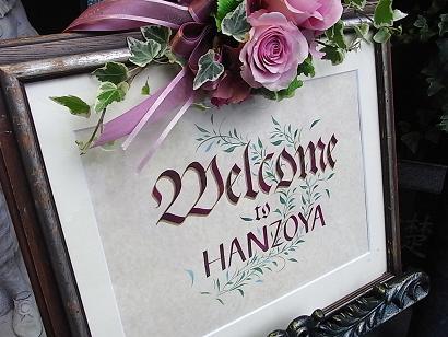 レストランHANZOYA_b0105897_20415322.jpg