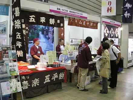 旅フェア2008パシフィコ横浜にちこり村_d0063218_1235896.jpg