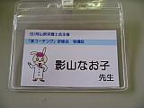 岡山でも輝く栄養士_d0046025_7381251.jpg
