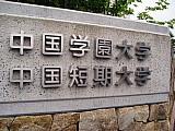 岡山でも輝く栄養士_d0046025_7385877.jpg