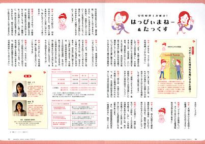 「はっぴぃまねー&たっくすVol.5」_f0165332_23311670.jpg