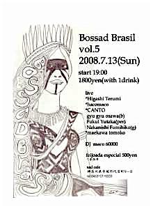 Bossad Brasil vol.5_c0114339_1983271.jpg
