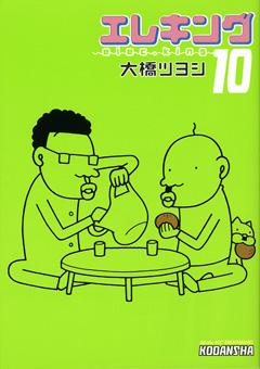 Works_comic『エレキング』10巻_c0048265_1582728.jpg