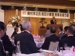 種村芳正氏「旭日小綬章」受章を祝う会_f0019487_17455439.jpg