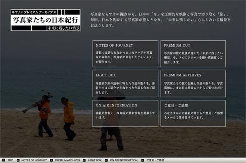 写真家たちの日本紀行~未来に残したい情景