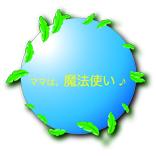 b0143480_1363664.jpg