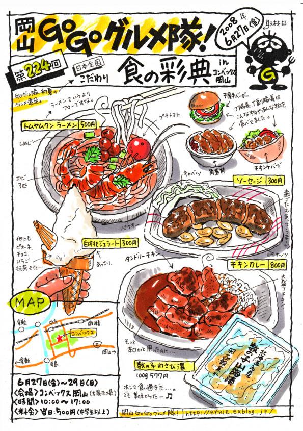 日本全国 こだわり 食の彩典_d0118987_1063914.jpg