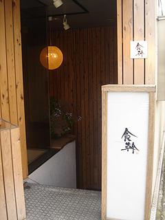 食幹_c0025217_934680.jpg