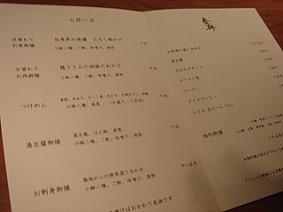 食幹_c0025217_9365319.jpg