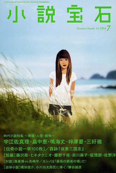 小説宝石04年7月号_c0075725_14101919.jpg