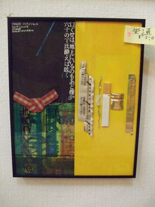 680) たぴお 「竹田博・遺作展」 6月30日(月)~7月12日(土)  _f0126829_19264285.jpg