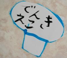 しましま♪ ストライプのムースケーキ* / エコ*エコ*_d0034447_9461684.jpg