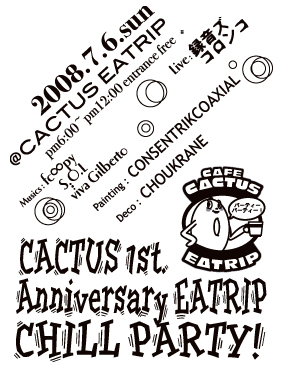 7/6(sun)【CACTUS 1st Anniversary EATRIP CHILL PARTY!】_c0069848_214824.jpg