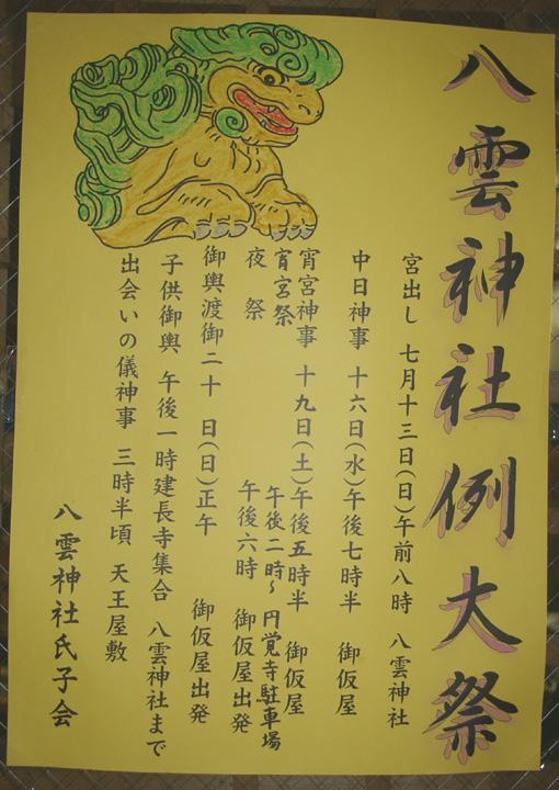 08・山ノ内八雲神社例大祭のクライマックスは7月20日_c0014967_23365154.jpg