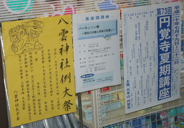 08・山ノ内八雲神社例大祭のクライマックスは7月20日_c0014967_23371879.jpg