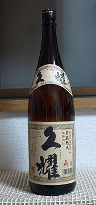 本格焼酎 久耀 (種子島酒造)_b0006870_022618.jpg