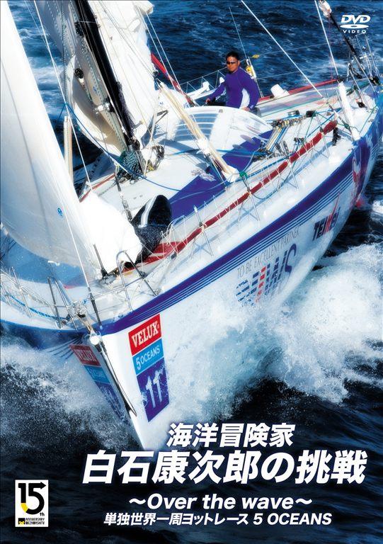 海洋冒険家・白石康次郎の挑戦・DVD発売記念イベント開催!_d0073005_9314748.jpg