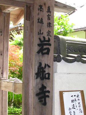 岩船寺_e0048413_22465552.jpg