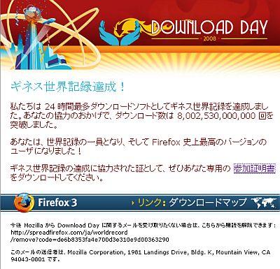 Firefox3ギネス正式記録_c0025115_13103594.jpg