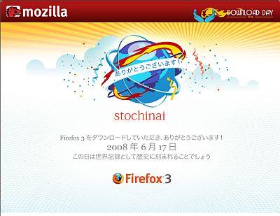 Firefox3ギネス正式記録_c0025115_13144185.jpg