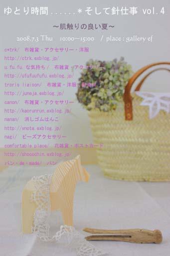c0140844_15541510.jpg