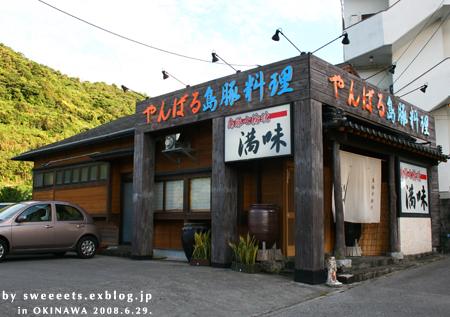 やんばる島豚『満味』 *沖縄*_c0131054_10295627.jpg