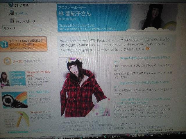 excite &  skype インタビュー_c0151965_1624732.jpg