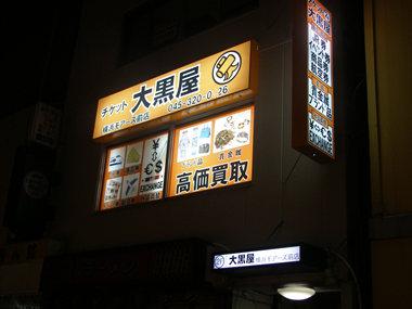 大黒屋(横浜店)様_b0105987_16564180.jpg