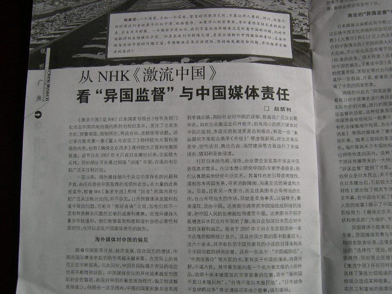 趙新利さんの新しい論文 中国の雑誌に掲載_d0027795_11221037.jpg