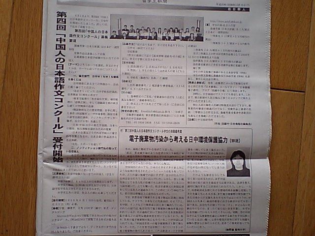 留学生新聞 「中国人の日本語作文コンクール」大きく掲載_d0027795_15155996.jpg