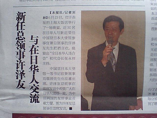 全日本華人連合会発足 初代会長張永祥気功師_d0027795_9382354.jpg