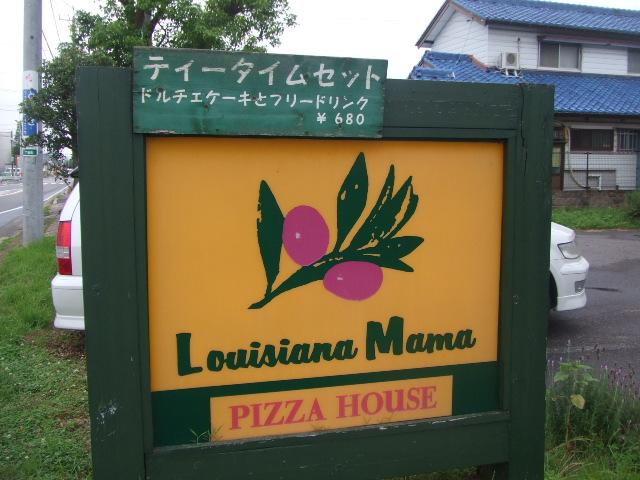 ルイジアナママ西尾店_f0076001_21521083.jpg