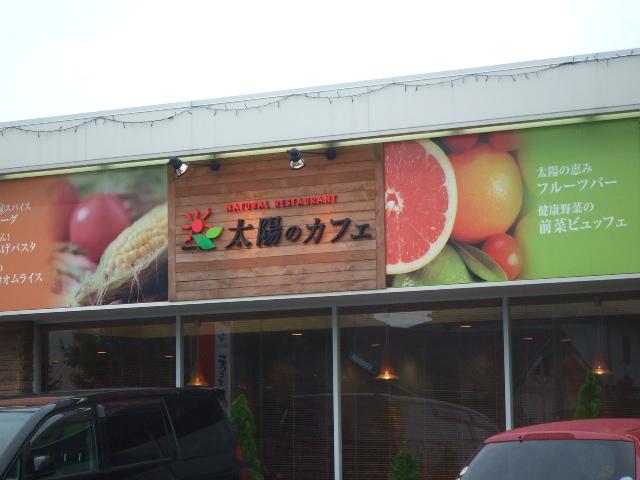 ルイジアナママ西尾店_f0076001_22351491.jpg