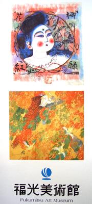絢爛の花鳥画家 石崎光瑤没後60年展 @南砺市立福光美術館_b0044404_15412245.jpg