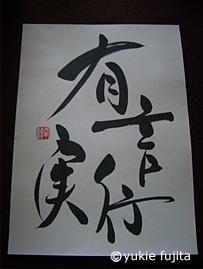オーダー書作品 : 「有言実行」 Y様 _c0141944_22262741.jpg