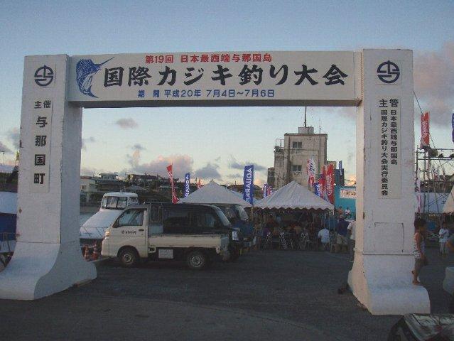 明日からカジキ釣り大会です_d0113459_201645100.jpg