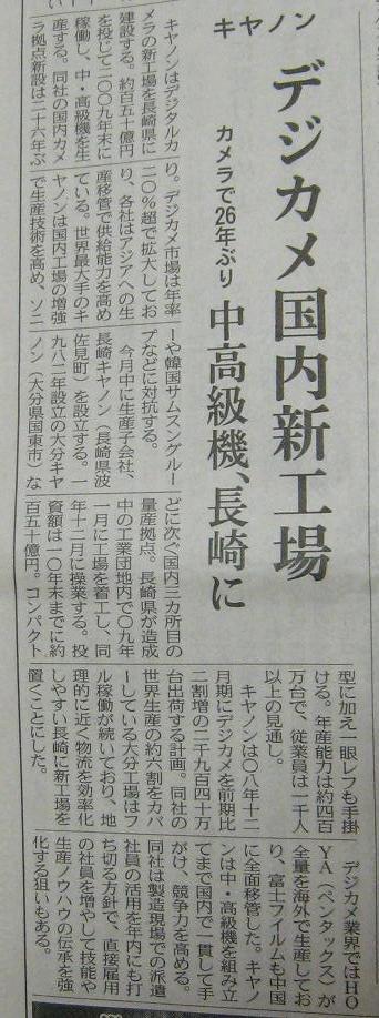 日本の進む道   キャノン戦略_a0107574_11305754.jpg