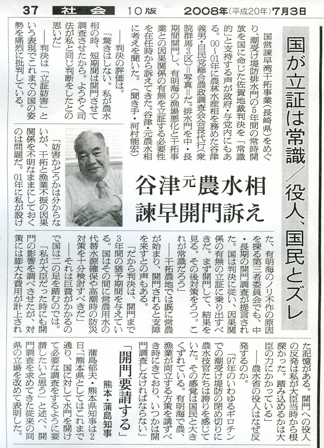 農水大臣の苦悩2_c0052876_2031158.jpg