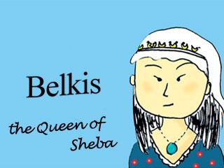 シバの女王ベルキス : かおりん...