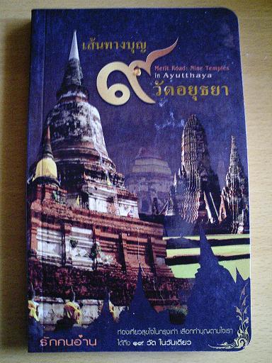 タイで買った本_c0039685_13394968.jpg