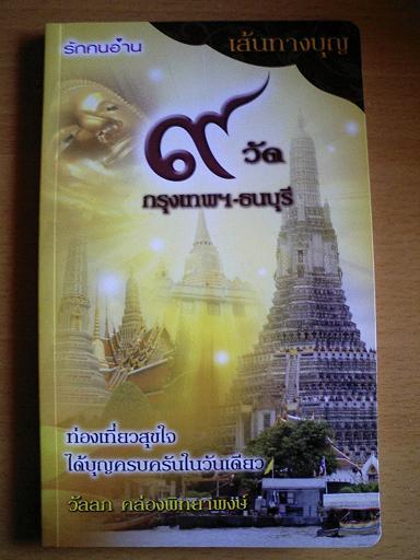 タイで買った本_c0039685_1340012.jpg