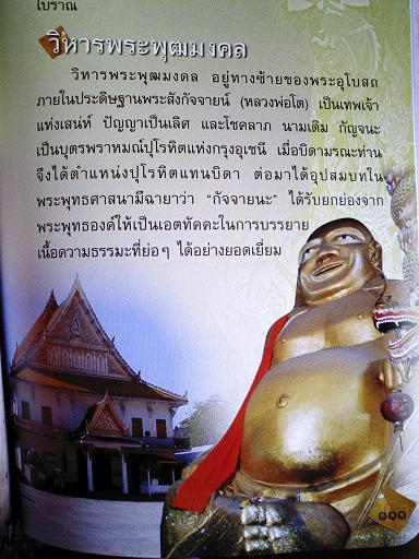 タイで買った本_c0039685_13401858.jpg