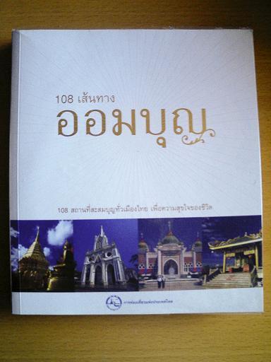 タイで買った本_c0039685_13402719.jpg