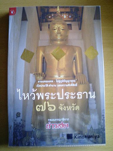 タイで買った本_c0039685_13404457.jpg